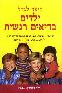 How to Raise Emotionally Healthy Children, Israel