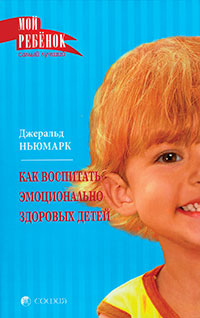 How to Raise Emotionally Healthy Children, Russia